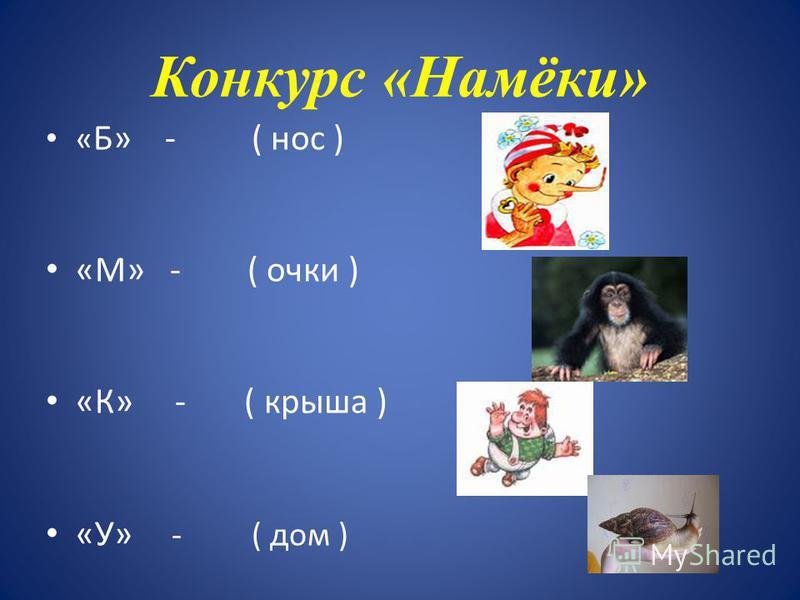 Конкурс «Намёки» « Б» - ( нос ) «М» - ( очки ) «К» - ( крыша ) «У» - ( дом )