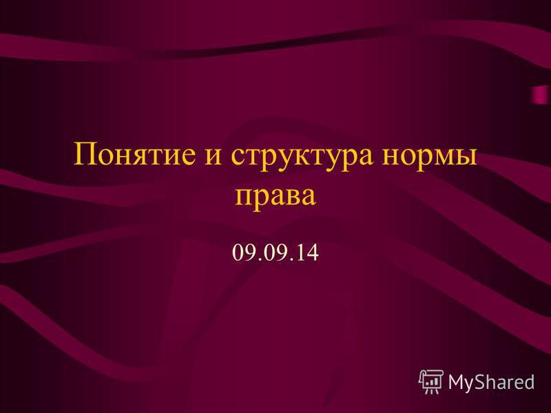 Понятие и структура нормы права 09.09.14