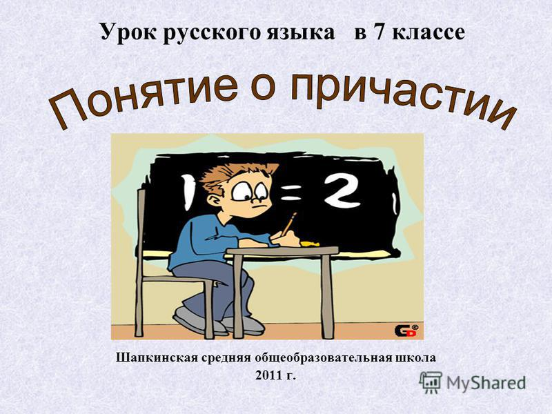 Урок русского языка в 7 классе Шапкинская средняя общеобразовательная школа 2011 г.