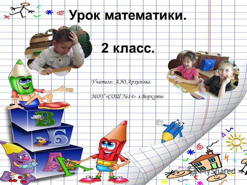 Урок математики. 2 класс. Учитель: А.Ю.Архипова. МОУ «СОШ 14» г.Воркуты