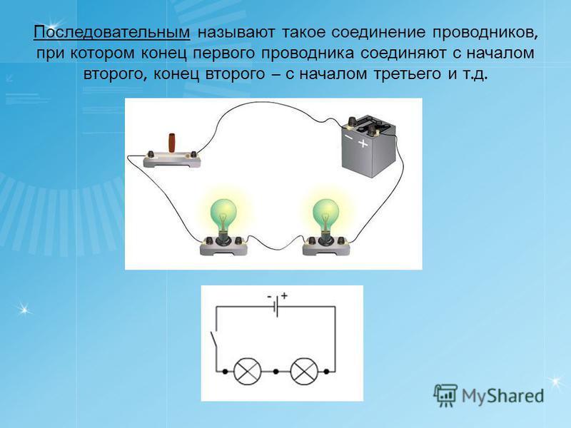 Последовательным называют такое соединение проводников, при котором конец первого проводника соединяют с началом второго, конец второго – с началом третьего и т. д.