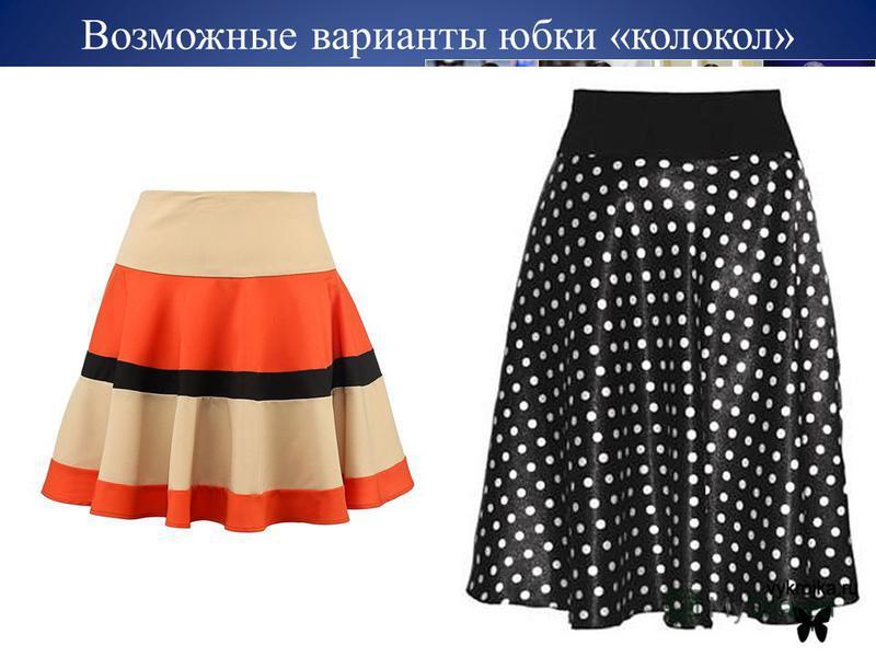 Возможные варианты юбки «колокол»