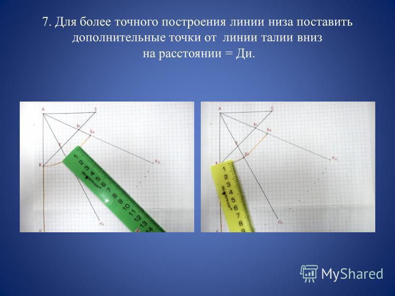 7. Для более точного построения линии низа поставить дополнительные точки от линии талии вниз на расстоянии = Ди.