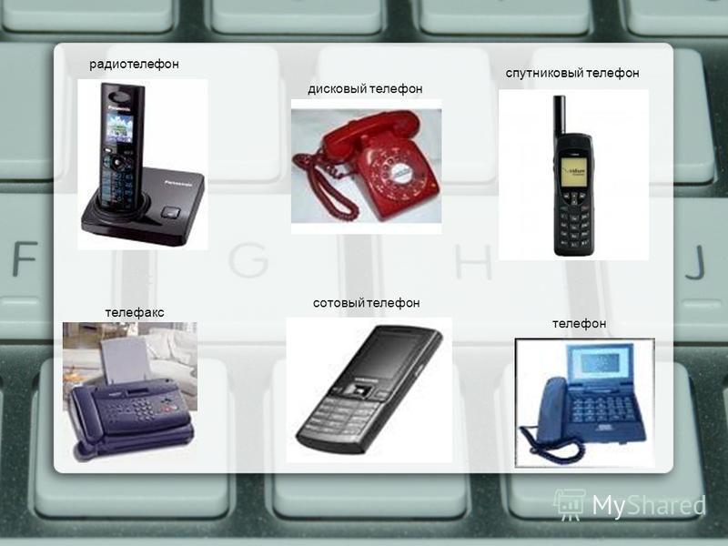 радиотелефон телефакс дисковый телефон сотовый телефон спутниковый телефон телефон