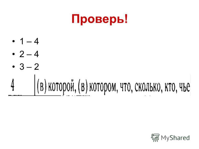 Проверь! 1 – 4 2 – 4 3 – 2