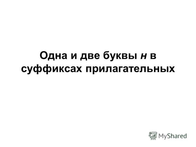 Одна и две буквы н в суффиксах прилагательных