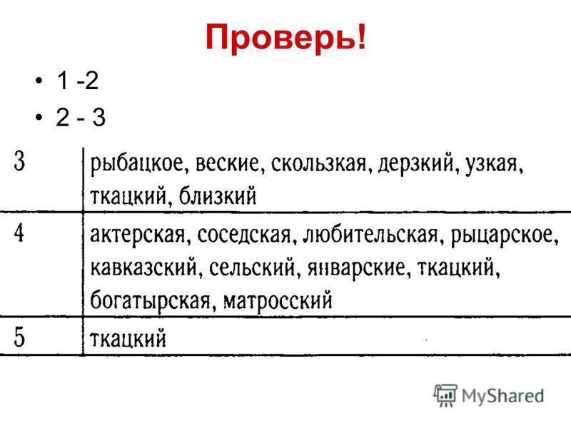 Проверь! 1 -2 2 - 3