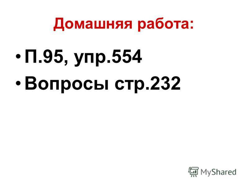 Домашняя работа: П.95, упр.554 Вопросы стр.232