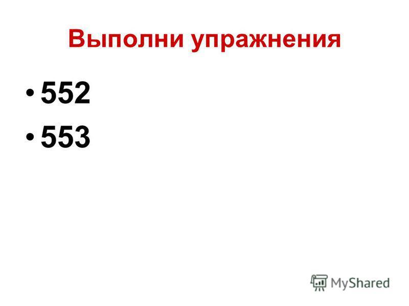 Выполни упражнения 552 553