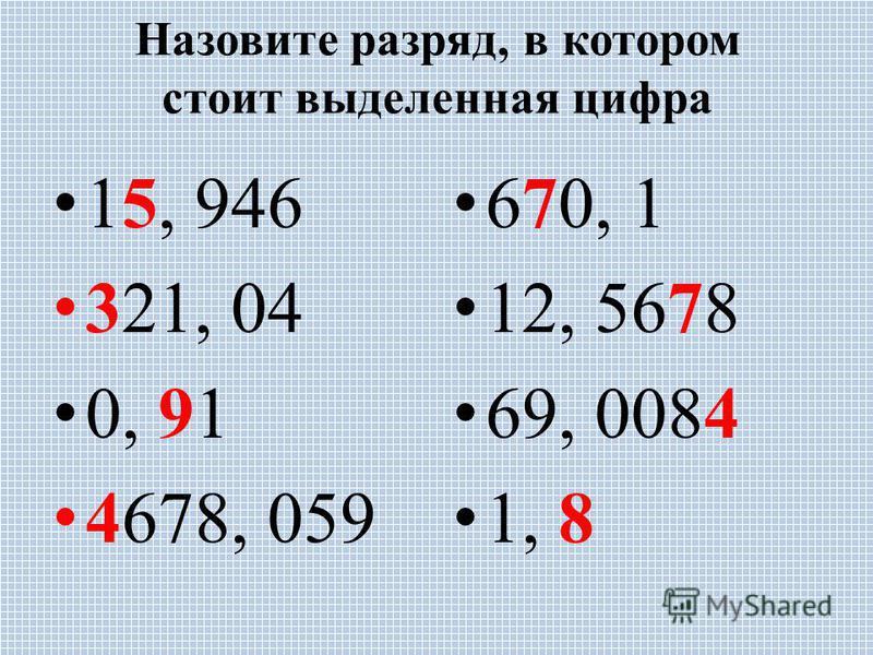 Назовите разряд, в котором стоит выделенная цифра 15, 946 321, 04 0, 91 4678, 059 670, 1 12, 5678 69, 0084 1, 8