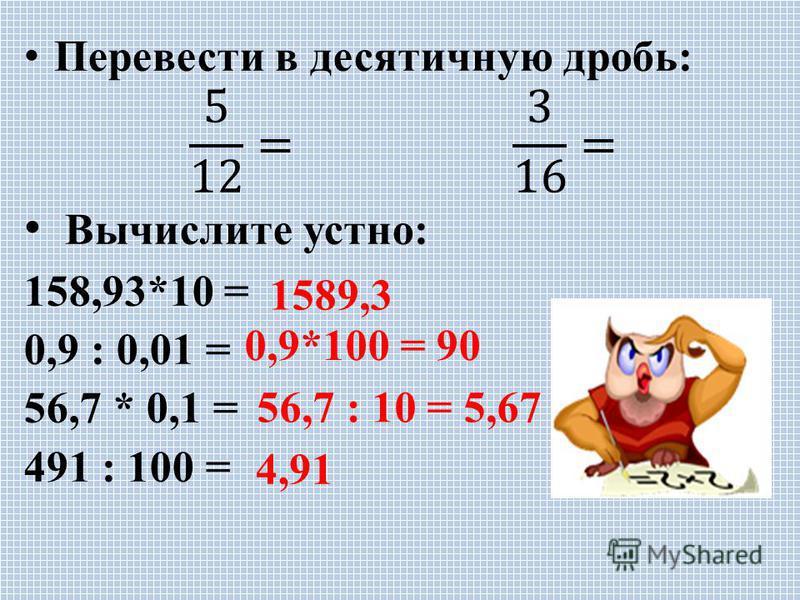 1589,3 0,9*100 = 90 56,7 : 10 = 5,67 4,91