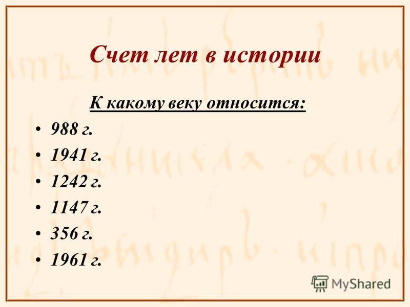 Счет лет в истории К какому веку относится: 988 г. 1941 г. 1242 г. 1147 г. 356 г. 1961 г.