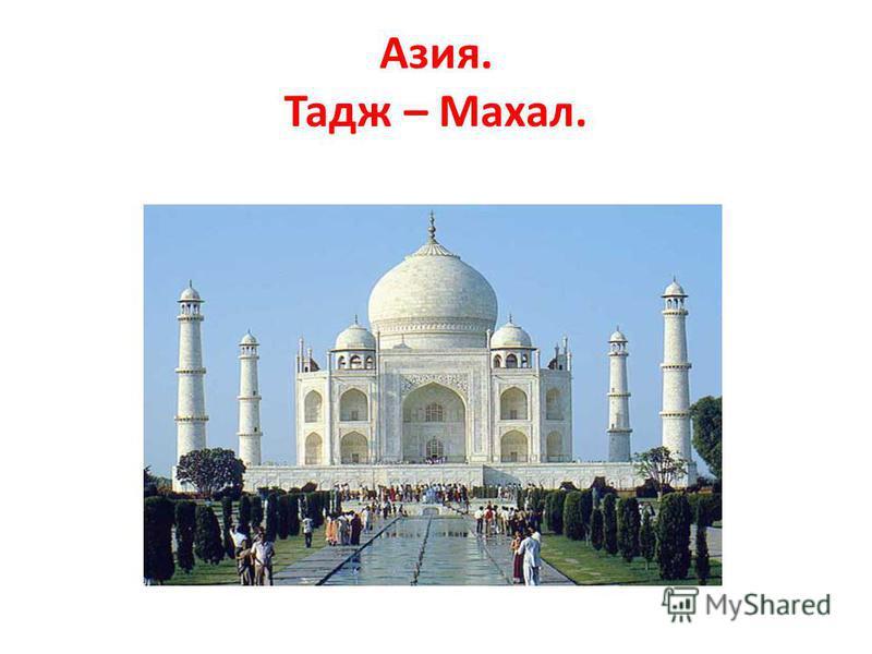 Азия. Тадж – Махал.
