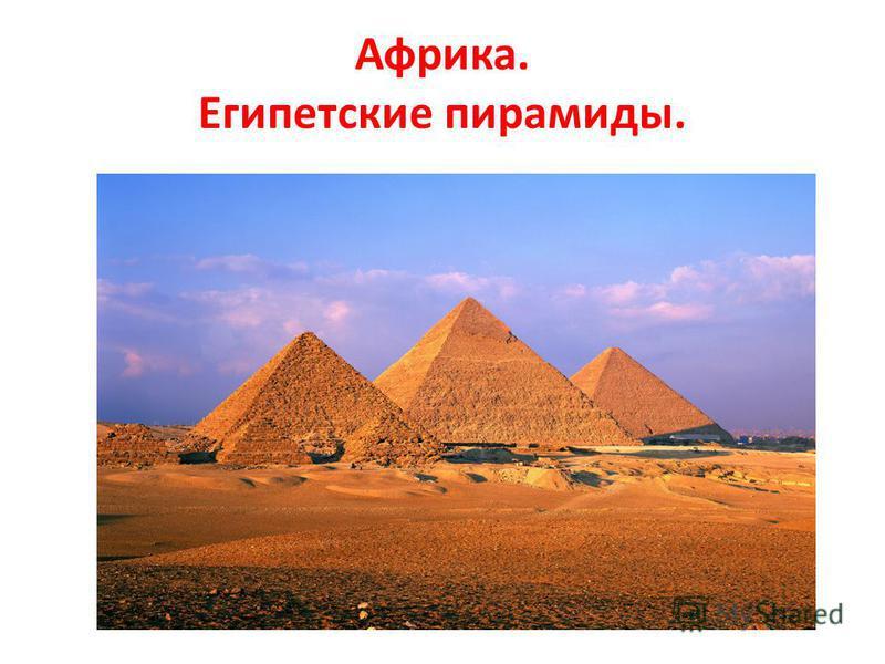 Африка. Египетские пирамиды.