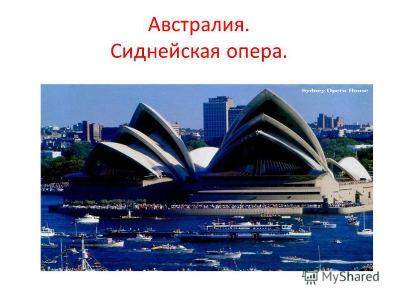 Австралия. Сиднейская опера.