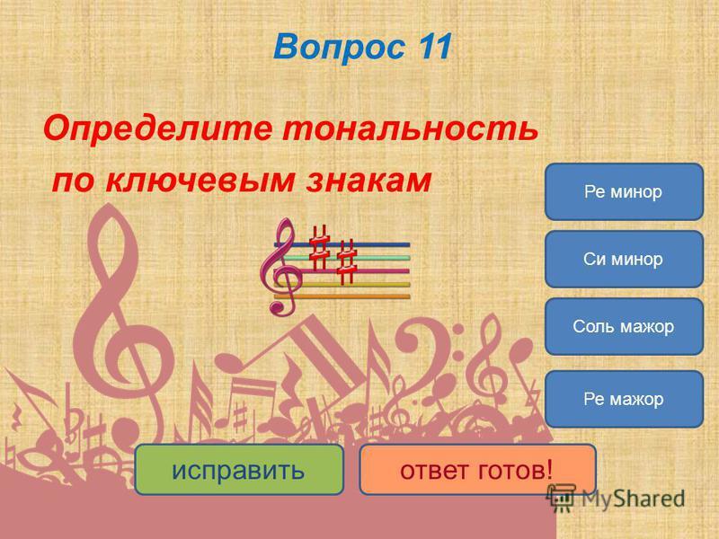 Вопрос 11 Определите тональность по ключевым знакам Ре мажор Си минор Ре минор Соль мажор исправить ответ готов!