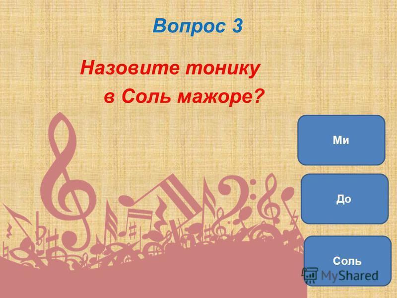 Вопрос 3 Назовите тонику в Соль мажоре? Соль До Ми