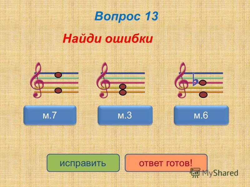 Вопрос 13 Найди ошибки м.7 м.6 м.3 исправить ответ готов!
