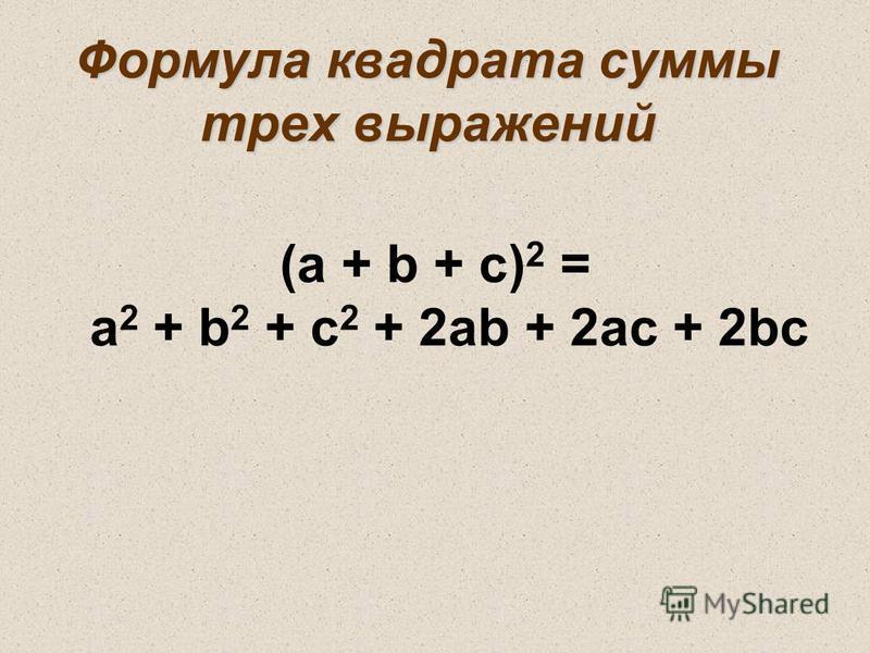 Формула квадрата суммы трех выражений (а + b + с) 2 = а 2 + b 2 + с 2 + 2 аb + 2 ас + 2bс