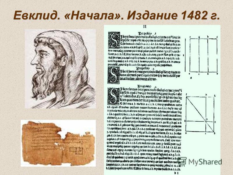 Евклид. «Начала». Издание 1482 г.