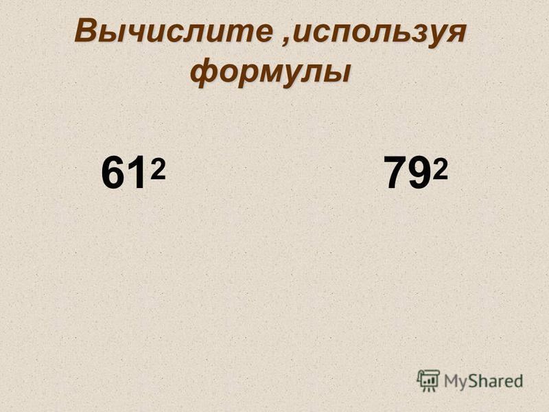 Вычислите,используя формулы 61 2 79 2