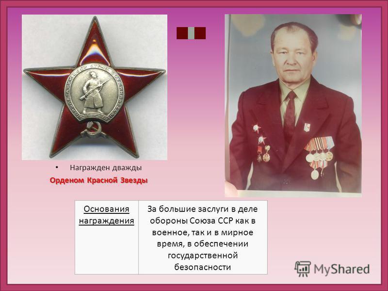 Основания награждения За большие заслуги в деле обороны Союза ССР как в военное, так и в мирное время, в обеспечении государственной безопасности Награжден дважды Орденом Красной Звезды