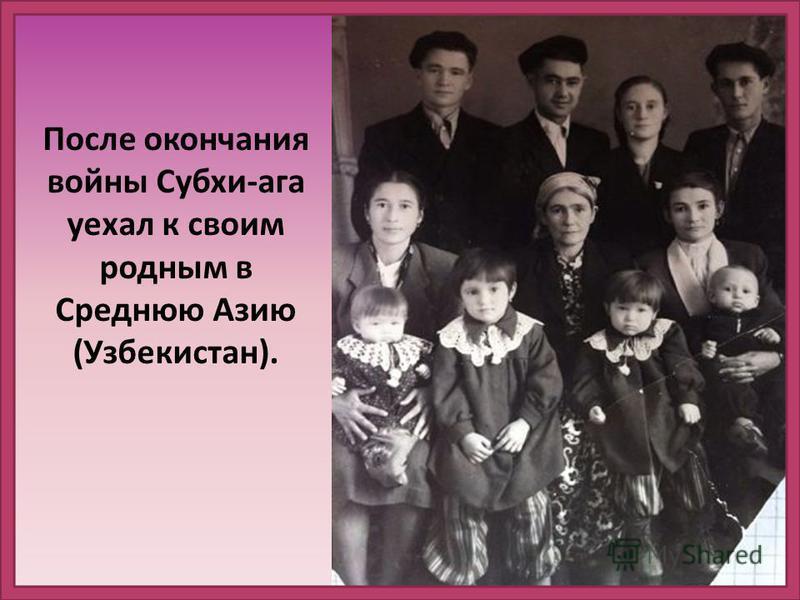 После окончания войны Субхи-ага уехал к своим родным в Среднюю Азию (Узбекистан).