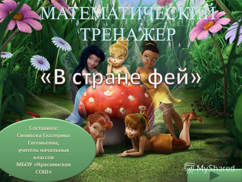 Составила: Сизикова Екатерина Евгеньевна, учитель начальных классов МБОУ «Краснинская СОШ»