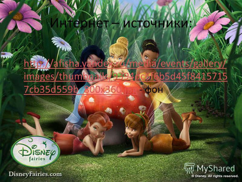Интернет – источники: http://afisha.yandex.ru/media/events/gallery/ images/thumbnails/9394dc6f6b5d45f8415715 7cb35d559b_800x360. jpg - фон http://afisha.yandex.ru/media/events/gallery/ images/thumbnails/9394dc6f6b5d45f8415715 7cb35d559b_800x360.jpg