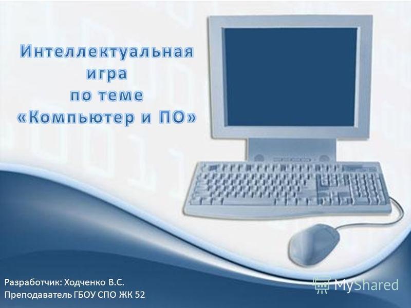 Разработчик: Ходченко В.С. Преподаватель ГБОУ СПО ЖК 52