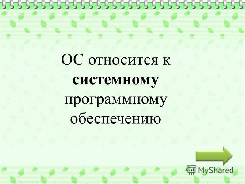 ОС относится к системному программному обеспечению