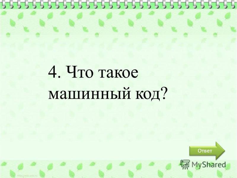Ответ 4. Что такое машинный код?