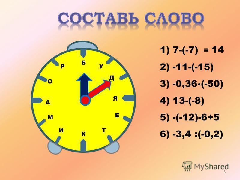Д Е И О А К Р М Б У Я Т 1) 7-(-7) 2) -11-(-15) 3) -0,36 (-50) 4) 13-(-8) 5) -(-12)-6+5 6) -3,4 :(-0,2) = 14 5
