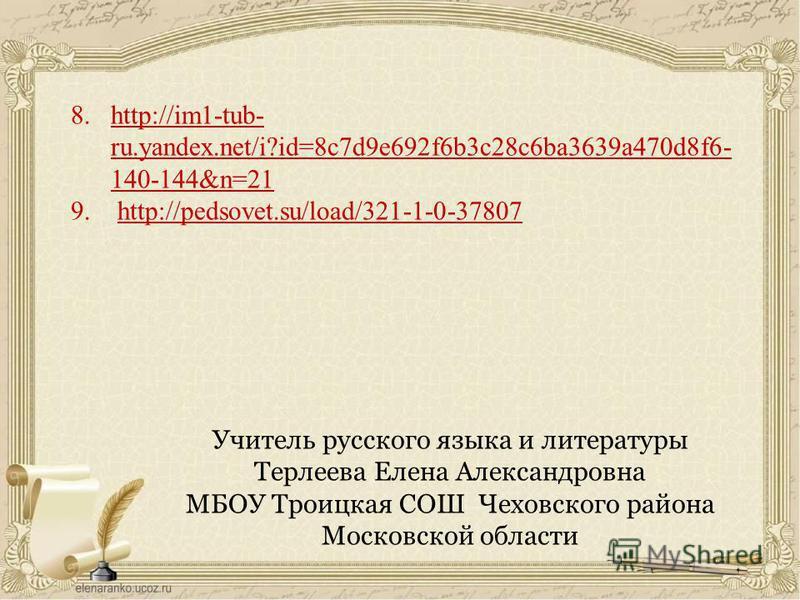 8.http://im1-tub- ru.yandex.net/i?id=8c7d9e692f6b3c28c6ba3639a470d8f6- 140-144&n=21http://im1-tub- ru.yandex.net/i?id=8c7d9e692f6b3c28c6ba3639a470d8f6- 140-144&n=21 9. http://pedsovet.su/load/321-1-0-37807http://pedsovet.su/load/321-1-0-37807 Учитель