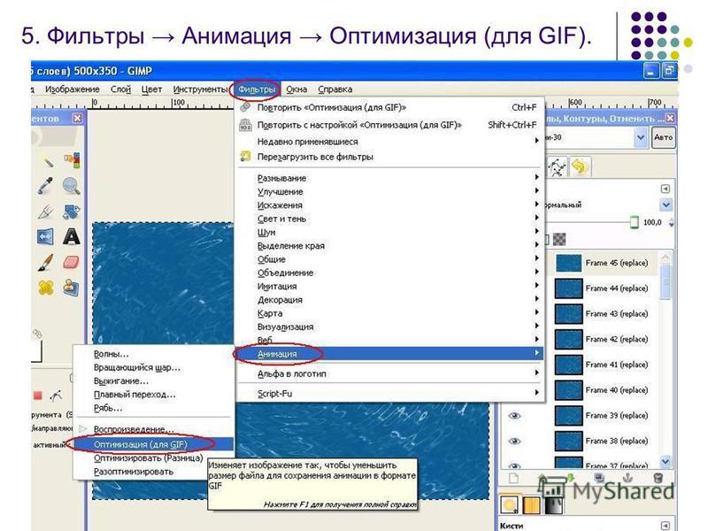 5. Фильтры Анимация Оптимизация (для GIF).