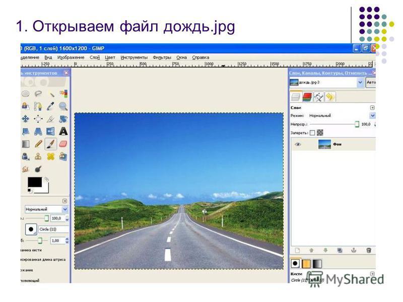 1. Открываем файл дождь.jpg