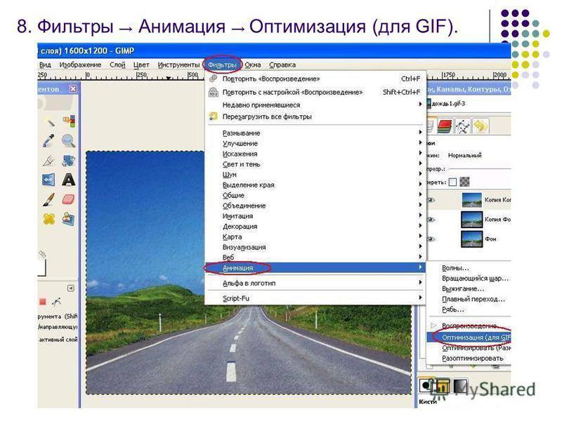 8. Фильтры Анимация Оптимизация (для GIF).
