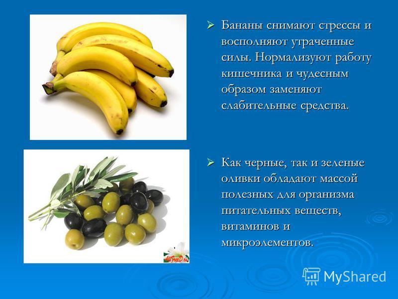 Бананы снимают стрессы и восполняют утраченные силы. Нормализуют работу кишечника и чудесным образом заменяют слабительные средства. Бананы снимают стрессы и восполняют утраченные силы. Нормализуют работу кишечника и чудесным образом заменяют слабите