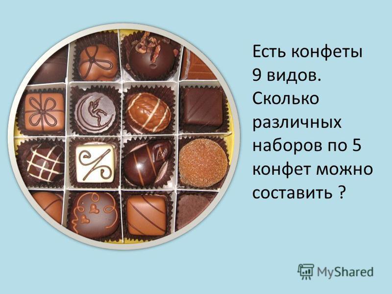 Есть конфеты 9 видов. Сколько различных наборов по 5 конфет можно составить ?