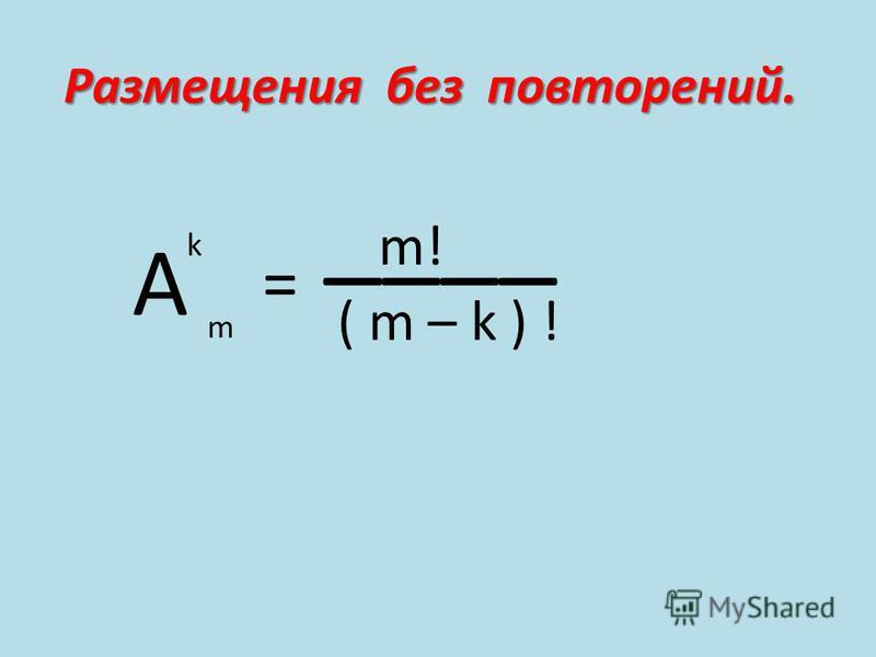 Размещения без повторений. A k m = ____ m! ( m – k ) !