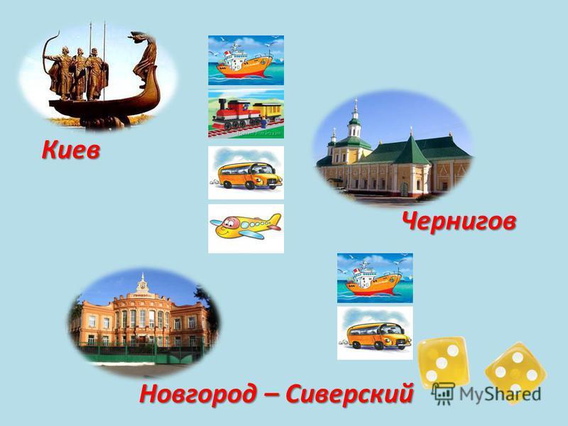 Киев Чернигов Новгород – Сиверский