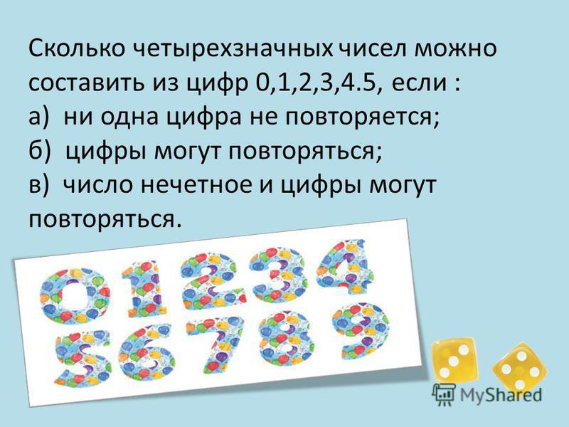 Сколько четырехзначных чисел можно составить из цифр 0,1,2,3,4.5, если : а) ни одна цифра не повторяется; б) цифры могут повторяться; в) число нечетное и цифры могут повторяться.