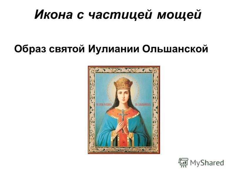 Икона с частицей мощей Образ святой Иулиании Ольшанской
