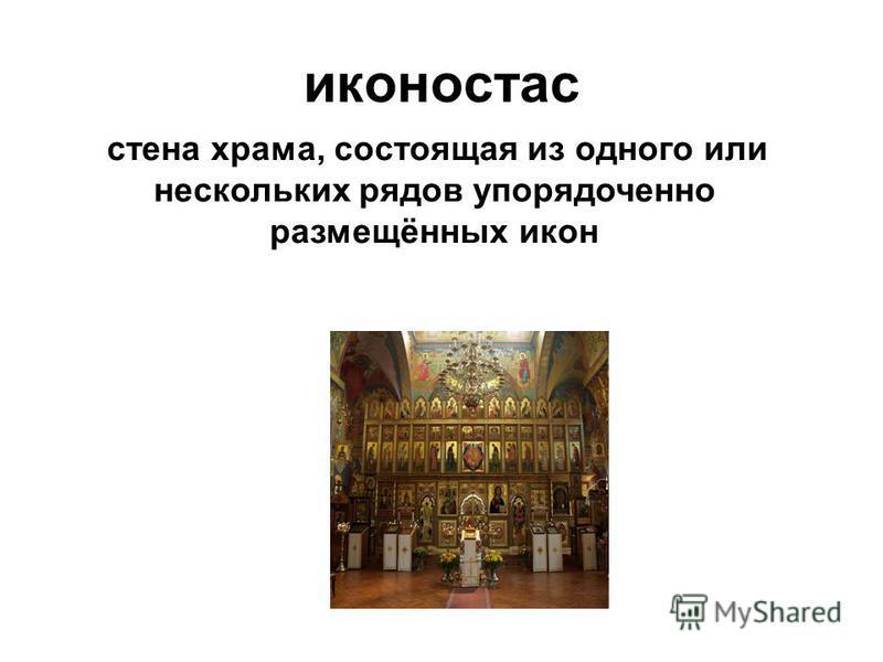 иконостас стена храма, состоящая из одного или нескольких рядов упорядоченно размещённых икон
