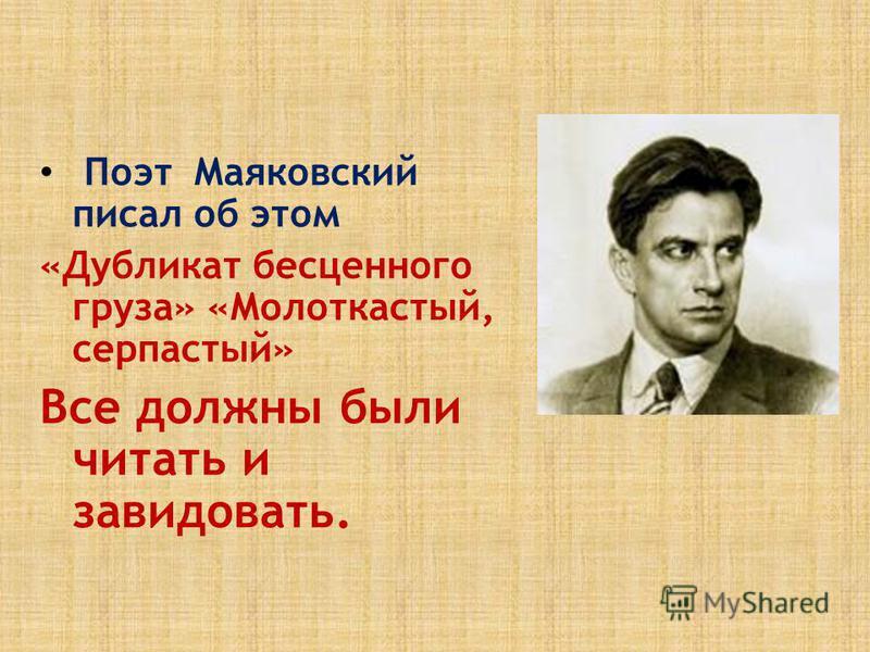 Поэт Маяковский писал об этом «Дубликат бесценного груза» «Молоткастый, серпастый» Все должны были читать и завидовать.