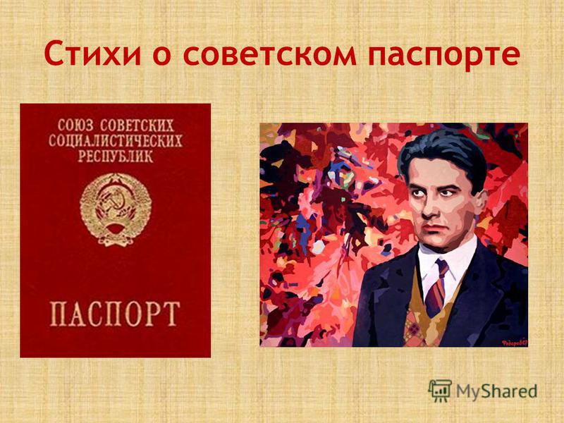 Стихи о советском паспорте
