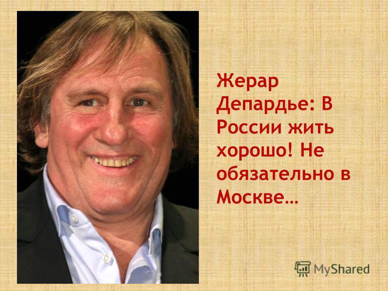 Жерар Депардье: В России жить хорошо! Не обязательно в Москве…