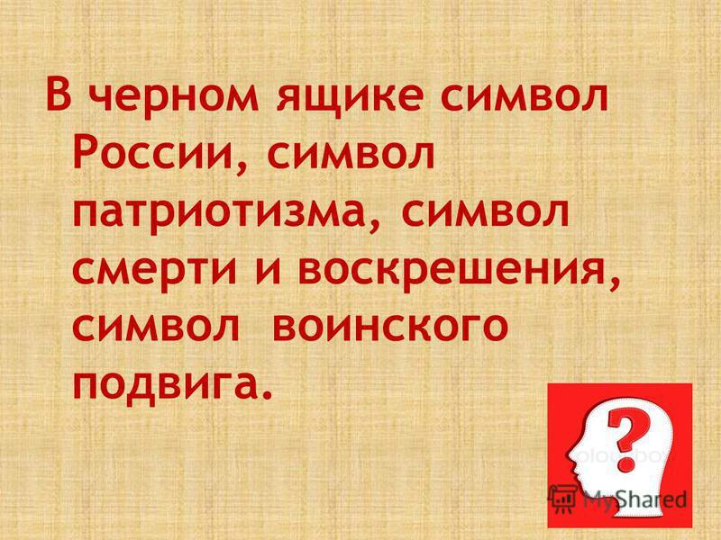 В черном ящике символ России, символ патриотизма, символ смерти и воскрешения, символ воинского подвига.