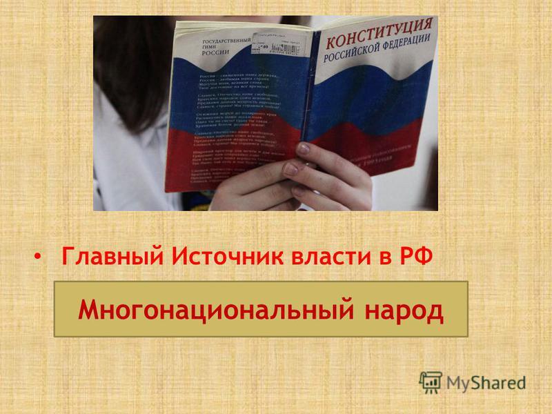 Главный Источник власти в РФ Многонациональный народ