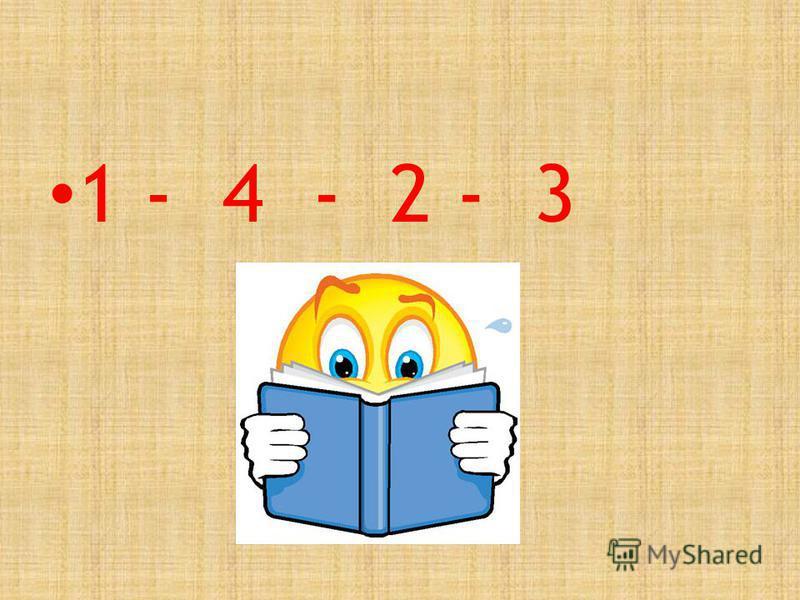 1 - 4 - 2 - 3